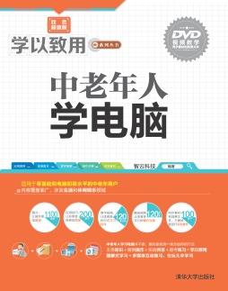 中老年人学电脑 智云科技, 编著 清华大学出版社