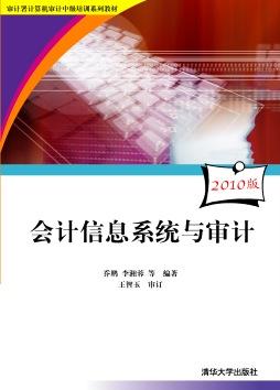 会计信息系统与审计