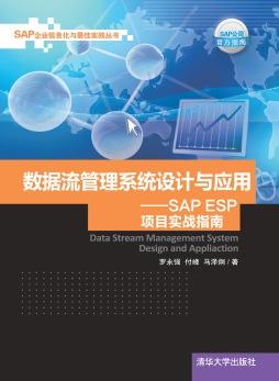 数据流管理系统设计与应用——SAP ESP项目实战指南 罗永强、付峰、马泽炯 清华大学出版社