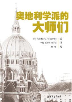 奥地利学派的大师们  (美) 霍尔库姆 (Holcombe,R.G.) , 编 清华大学出版社