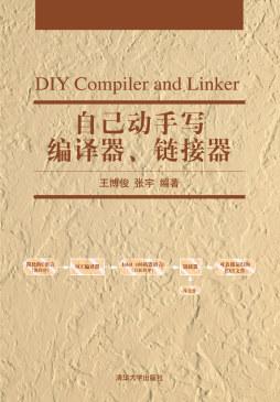 自己动手写编译器、链接器 王博俊、张宇 清华大学出版社