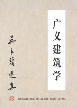 广义建筑学 吴良镛  著 清华大学出版社