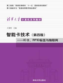 智能卡技术(第四版)——IC卡、RFID标签与物联网