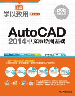 AutoCAD 2014中文版绘图基础