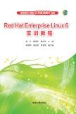 Red Hat Enterprise Linux 6实训教程 杨云, 杨晓庆, 姜庆玲, 主编 清华大学出版社