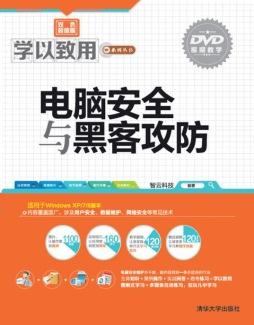 电脑安全与黑客攻防 智云科技, 编著 清华大学出版社
