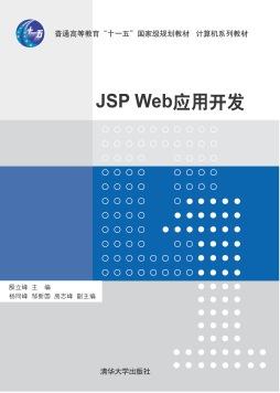 JSP Web应用开发