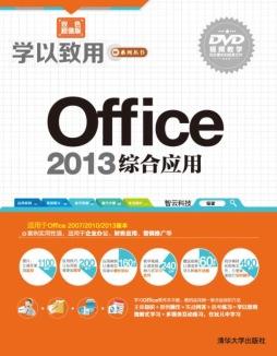 Office 2013综合应用 智云科技 清华大学出版社
