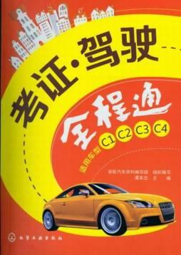 考证·驾驶全程通: 适用车型 C1、 C2、 C3、 C4 |谭本忠主编|化学工业出版社