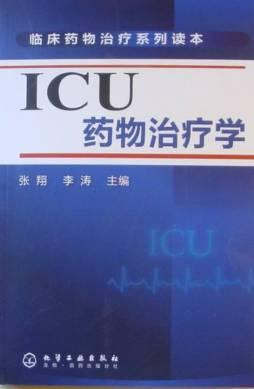 ICU药物治疗学