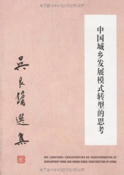 中国城乡发展模式转型的思考 吴良镛  著 清华大学出版社