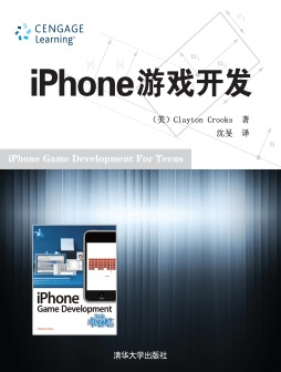 iPhone游戏开发