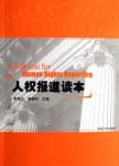 人权报道读本 李希光, 郭晓科 清华大学出版社
