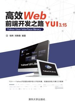 高效Web前端开发之路——YUI 3.15 钱伟、刘艳春 清华大学出版社