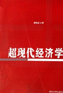 超现代经济学|谭伟东  著|清华大学出版社
