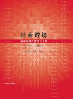 社会透镜:新中国媒介变迁六十年1949-2009 胡正荣、李煜 清华大学出版社