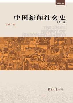 中国新闻社会史(插图本)第二版