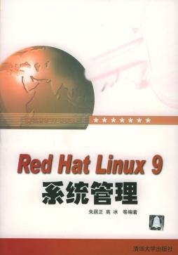 (正品XH)Red Hat Linux 9系统管理 朱居正  清华大学出版社