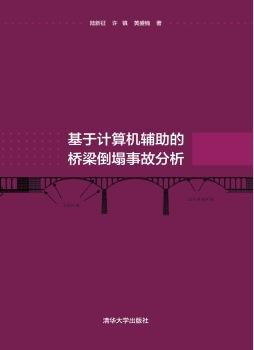 基于计算机辅助的桥梁倒塌事故分析 陆新征, 许镇, 黄盛楠, 著 清华大学出版社