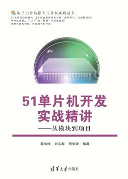 51单片机开发实战精讲——从模块到项目 薛小铃, 刘志群, 贾俊荣, 编著 清华大学出版社