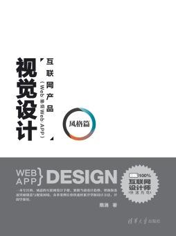 互联网产品(Web/移动Web/APP)视觉设计——风格篇 隋涌, 著 清华大学出版社