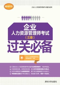 企业人力资源管理师考试(三级)过关必备