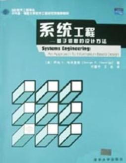 系统<em>工程</em>--基于信息的<em>设计</em>方法(SEI<em>软件工程</em>译丛)|(美)哈泽里格 著,代振宇,王松 译|清华大学出版社 (美)哈泽里格 著,代振宇,王松 译 清华大学出版社