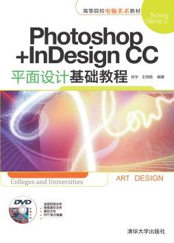 Photoshop+InDesign CC平面设计基础教程