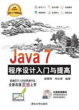 Java 7程序设计入门与提高