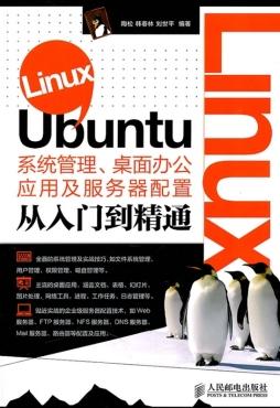 <em>Linux</em> Ubuntu<em>系统管理</em>、桌面办公应用及服务器配置从<em>入门</em>到精通|陶松,韩春林,刘世平编著|人民邮电出版社 陶松,韩春林,刘世平编著 人民邮电出版社