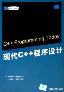 现代C++程序设计 曾葆青译 清华大学出版社