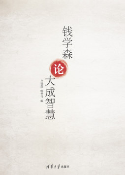 钱学森论大成智慧 卢明森, 鲍世行, 编 清华大学出版社
