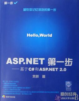 ASP.NET第一步: 基于C#和ASP.NET 2.0