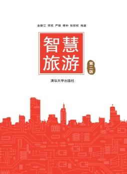 智慧旅游(第二版) 金振江 宗凯 严臻 傅钟 张标标 清华大学出版社
