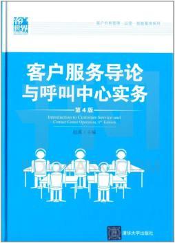 客户服务导论与呼叫中心实务 赵溪 清华大学出版社