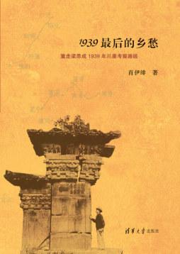 1939最后的乡愁——重走梁思成1939年川康考察路线 肖伊绯, 著 清华大学出版社
