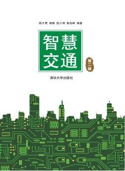 智慧交通(第二版) 陈才君 柳展 钱小鸿 秦俊峰 清华大学出版社