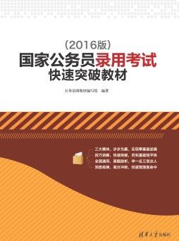 2016版国家公务员录用考试快速突破教材 公务员网教材编写组 清华大学出版社