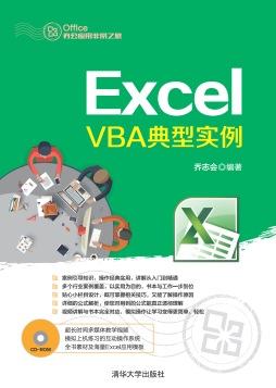 Excel VBA典型实例