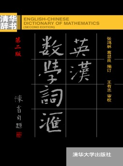 英汉数学词汇(第二版) 张鸿林 清华大学出版社