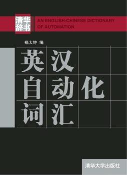 英汉自动化词汇 郑大钟 清华大学出版社