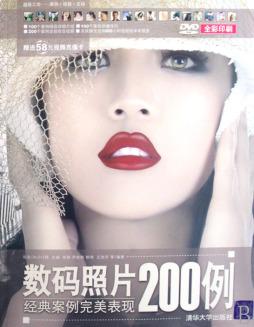 数码照片经典案例完美表现200例(配光盘) 杨格 清华大学出版社