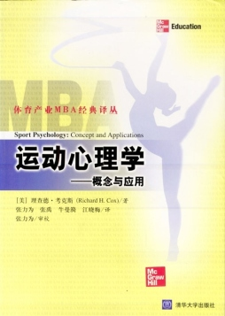 运动心理学--概念与应用 [美]理查德·考克斯[RichardH.Cox] 著 清华大学出版社