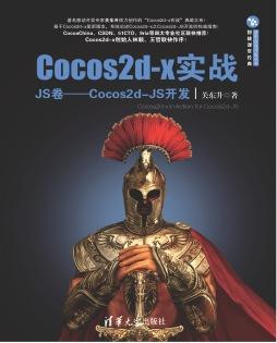 Cocos2d-x实战:JS卷——Cocos2d-JS开发 关东升 清华大学出版社