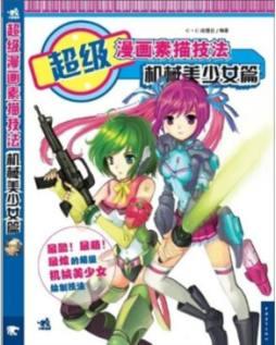 <em>超级</em>漫画素描<em>技法</em>. 机械<em>美少女</em>篇 |C·C<em>动漫</em>社编著|中国青年出版社 C·C动漫社编著 中国青年出版社