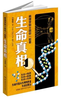 一个病理学<em>医生</em>看生命的<em>真相</em>|刘量衡编著|湖南科学技术出版社 刘量衡编著 湖南科学技术出版社