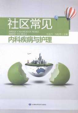 社区常见内科疾病与护理|马金巧,马晓琴主编|甘肃科学技术出版社
