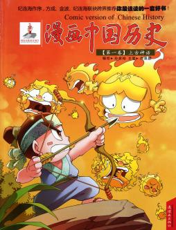 漫画中国历史:盘古开天辟地