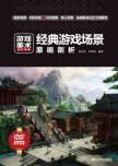 经典游戏场景原画剖析 谌宝业, 刘若海, 编著 清华大学出版社