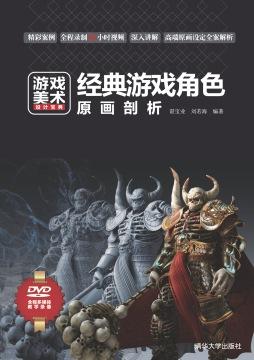 经典游戏角色原画剖析 谌宝业, 刘若海, 编著 清华大学出版社